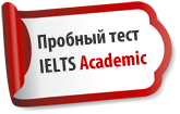 Пройти IELTS Trial Test (ACADEMIC)