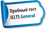 Пройти IELTS Trial Test (GENERAL)